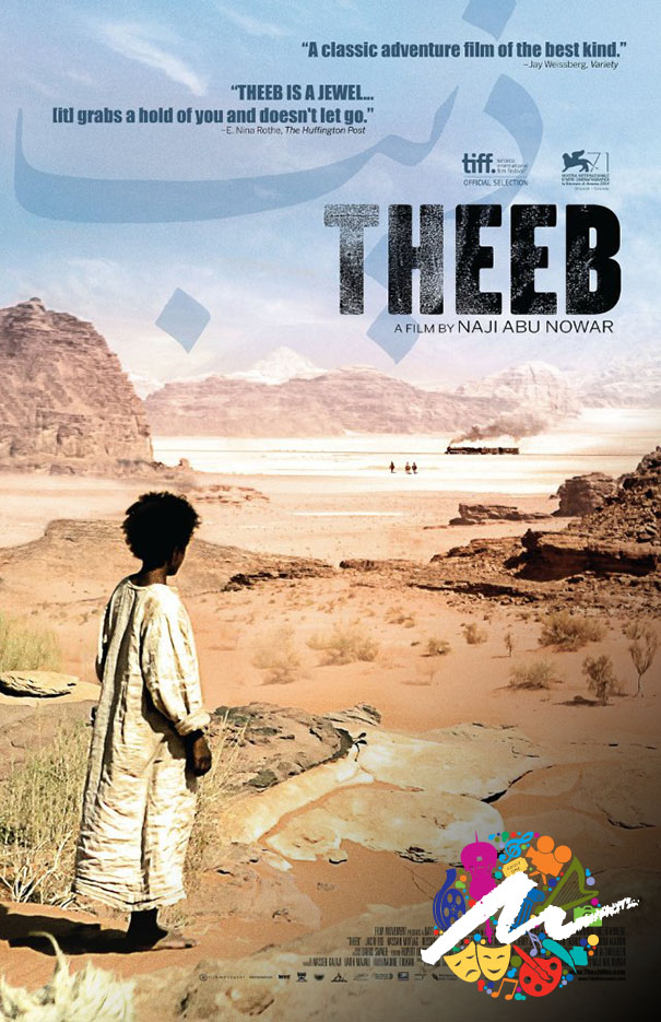 Young People's Global Film Series: Theeb (2016)